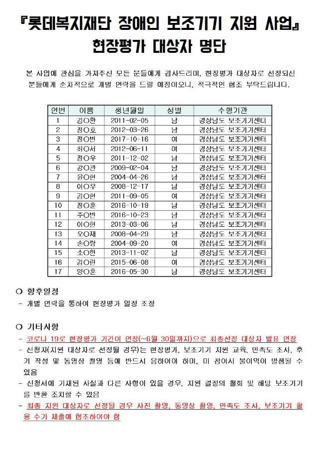 2020년 롯데복지재단 현장평가 대상자 공고문001.jpg