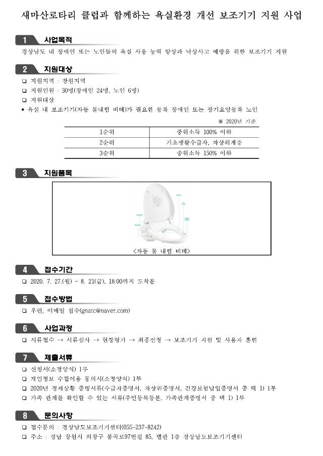 9cc25de8-d31e-4a83-90e3-4b9297b5382f.pdf-0001.jpg